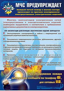 plakat_ekspluataciya_elektricheskih_izde