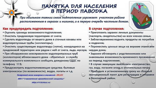 Pamyatka_naseleniyu_po_pavodoku2(3650-fi