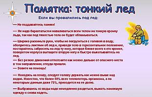 listovka_tonkiy_led_28.12.2015.jpg