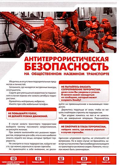Антетеррористическая-безопасность-на-наз