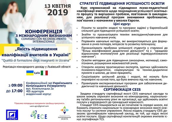 Конференція запрошення.png