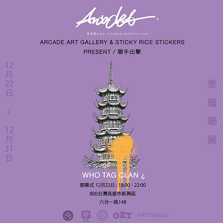 Arcade Art Gallery ,Who Tag Clan, Wu Tang Clan, Hip Hop, Taiwan, Graffiti, Tag, Kaohsiung, Exhibition, Street Art Kaohsiug,