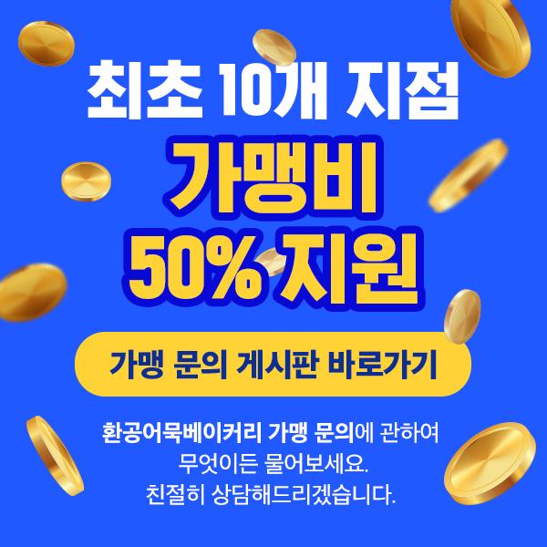 20210622_팝업창_가맹게시판.png