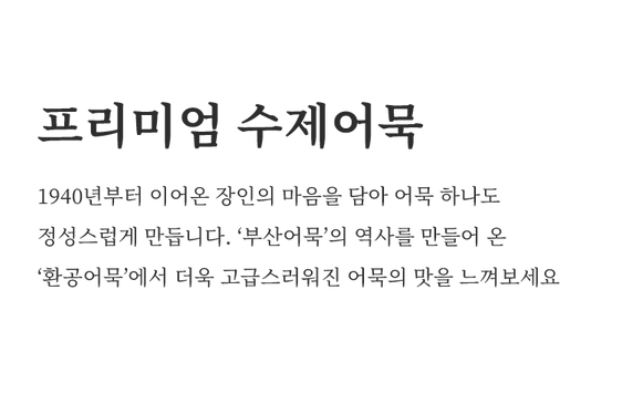 수제어묵.png