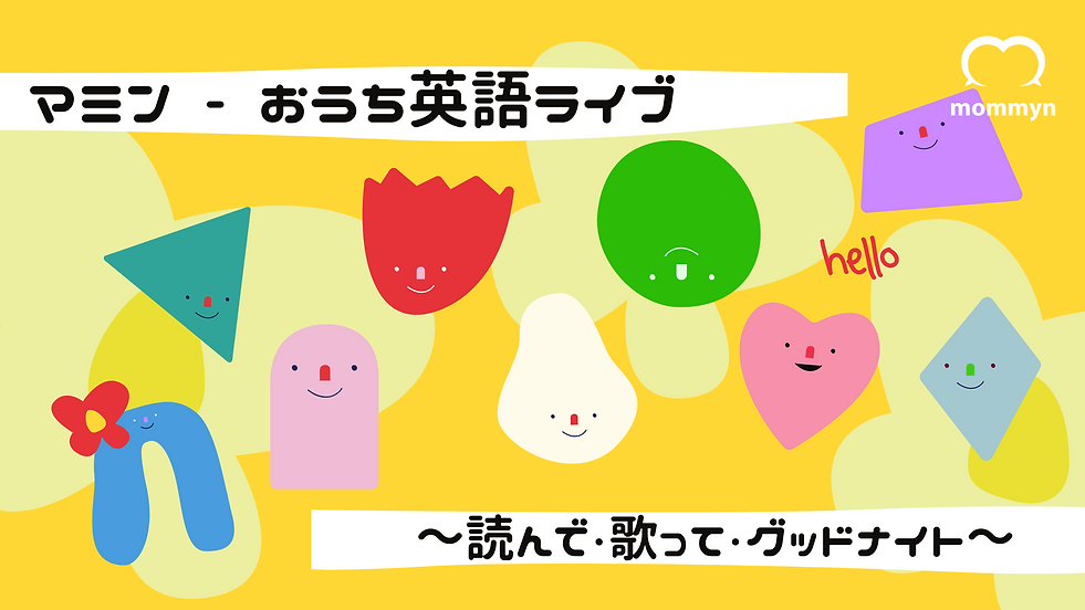 おうち英語ライブ.png