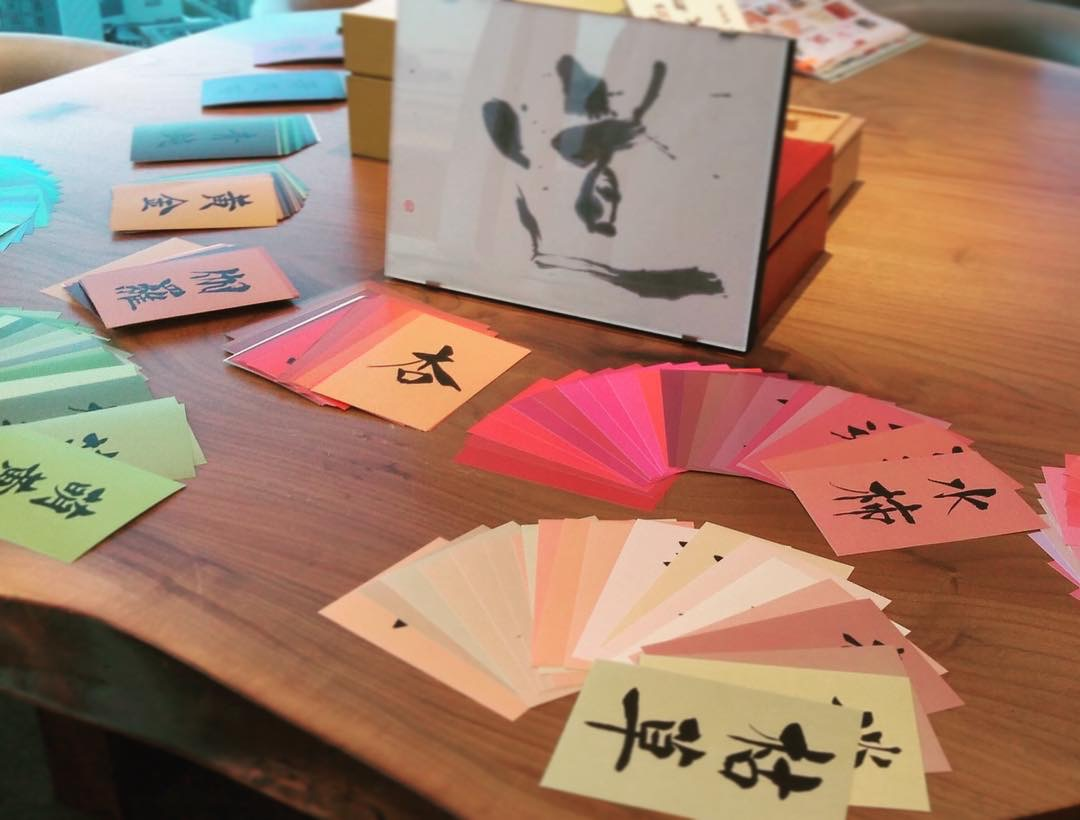 額装「道」、和色460色カード