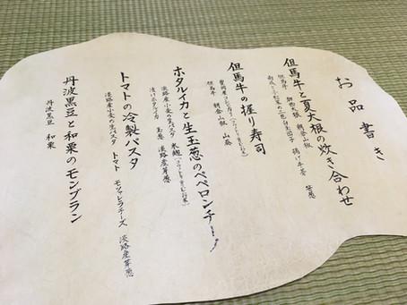 NHK「ザ・ディレクソン」メニュー揮毫