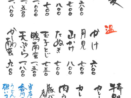 蕎麦処「玄庵」メニュー制作