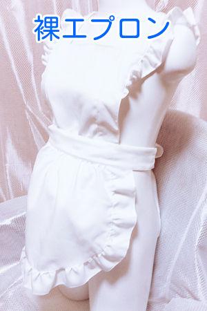 裸エプロン.jpg