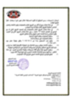 إعلان فريق المختلط 2019_Page_3.jpg