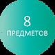 8 предметов.png