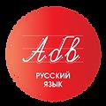 русский-язык.png
