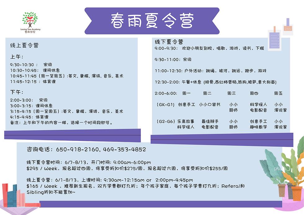 紫蓝色矢量学校宣传中文手抄报 (1).png