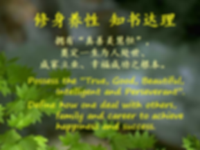 Picture11(3修身养性).png