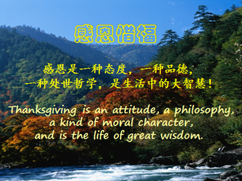 Picture11(2感恩惜福).png