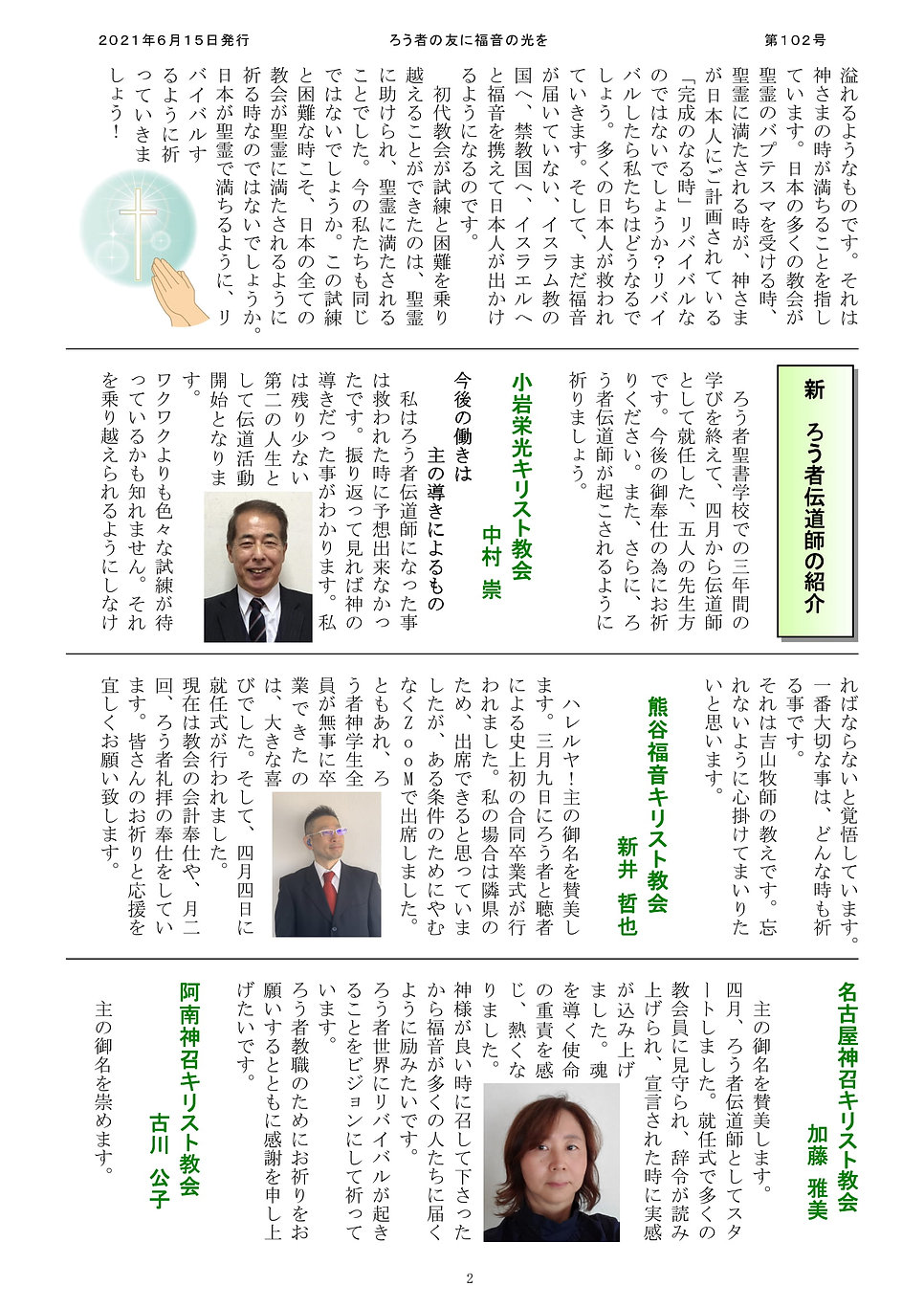 Taro-エパタ102 2021 6月15日-2.jpg