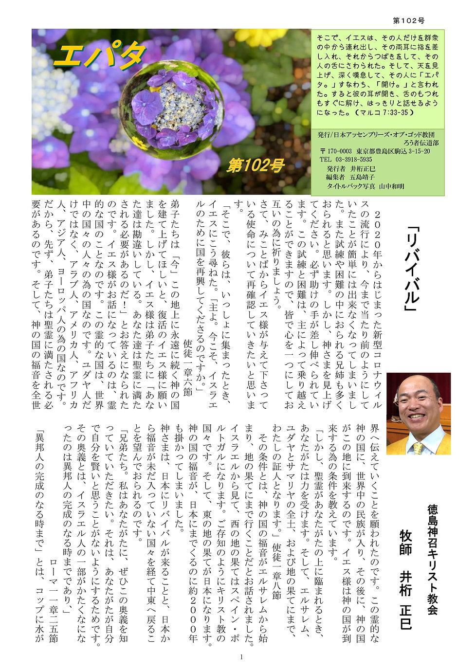 Taro-エパタ102 2021 6月15日-1.jpg