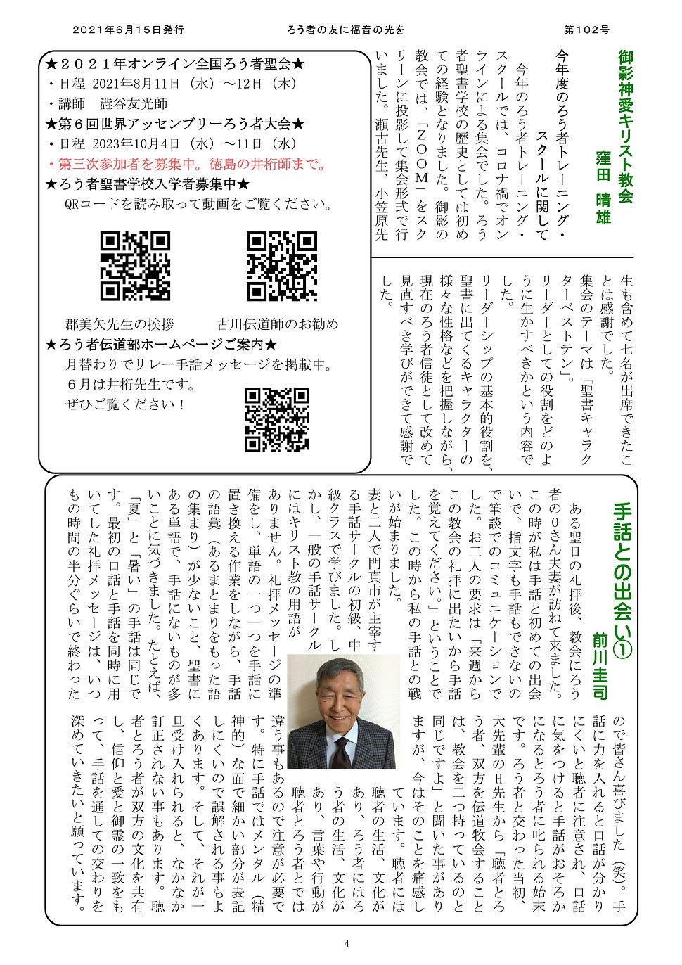 Taro-エパタ102 2021 6月15日-4.jpg