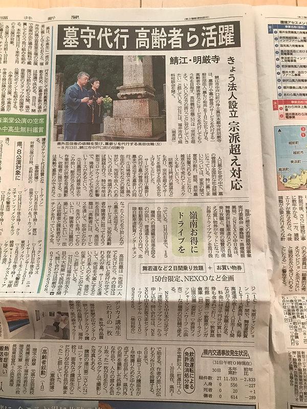 IMG_1050.jpg 福井新聞.jpg