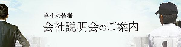 setsumei_bnr.jpg