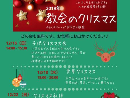 2019年12月クリスマス集会の報告