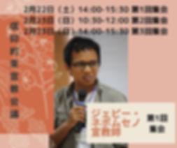 ジェピー・ ネポムセノ 宣教師.jpg