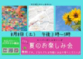 2020年夏のお楽しみ会ver.4.jpg