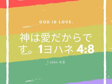 聖書が教える神 (2)神の性格