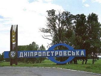 Понадобятся ли деньги на переименование Днепропетровской области?