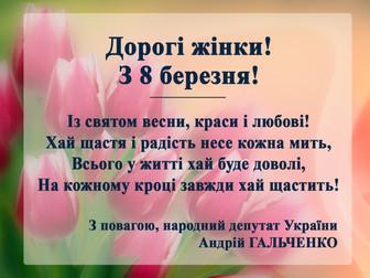 Поздравление женщин с 8 марта!