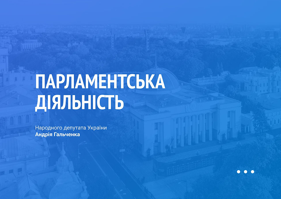 1.2 Заставка Парламентська діяльність-mi