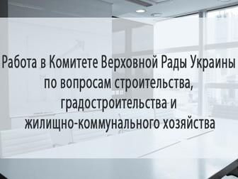 Андрей Гальченко принял участие в рабочем совещании по проблемным вопросам в сфере ЖКХ