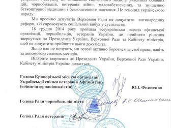 Народные депутаты от Кривого Рога встали на защиту пенсионеров, ветеранов, чернобыльцев и «афганцев»