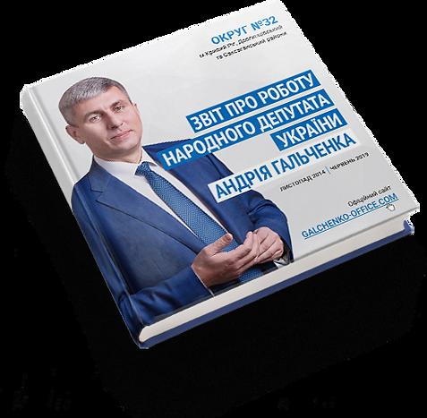 Отчет народного депутата Андрея Гальченко.png