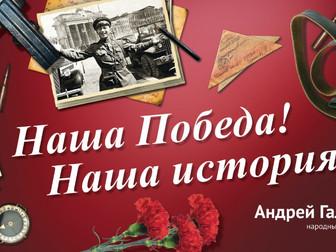 Поздравления с Днем Победы!
