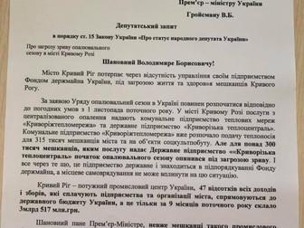 """Андрей Гальченко: криворожане должны быть с теплом, а не заложниками ситуации между НАК """"Нефтег"""