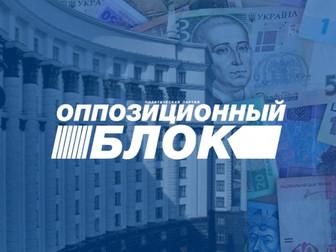 Оппозиционный блок требует от правительства списать задолженность городов и выплатить им субвенции