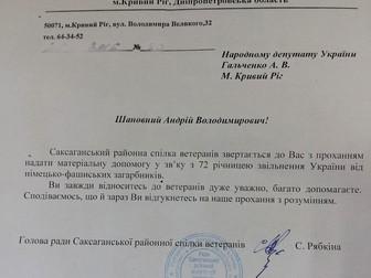 Андрей Гальченко оказал помощь ветеранским организациям своего округа