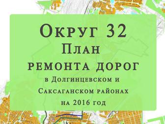План ремонта дорог и улиц в Долгинцевском и Саксаганском районе на 2016 год