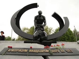 В Кривом Роге все чернобыльцы получат материальную помощь к 30-й годовщине аварии