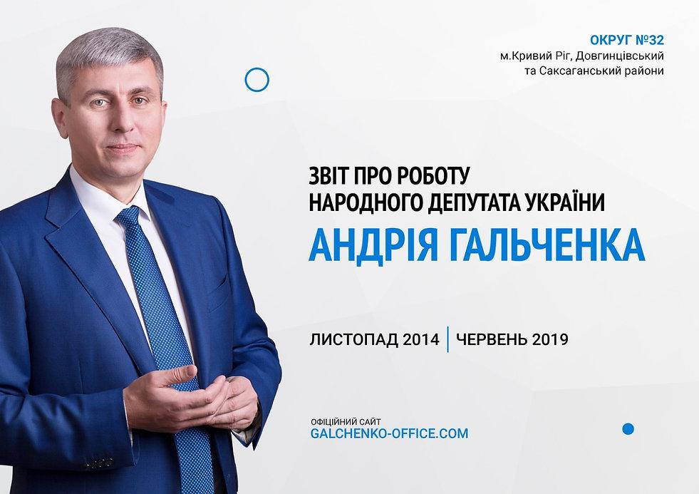 Андрей Гальченко отчет.jpg