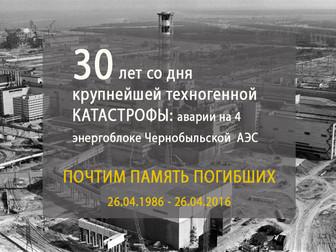 Депутаты «Оппозиционного блока» будут стоять на защите чернобыльцев и их семей!