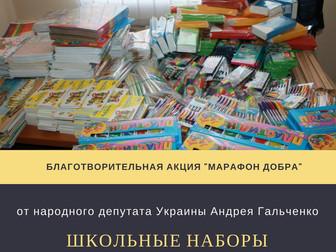 Школьные наборы от Андрея Гальченко к 1 сентября получили 279 детей