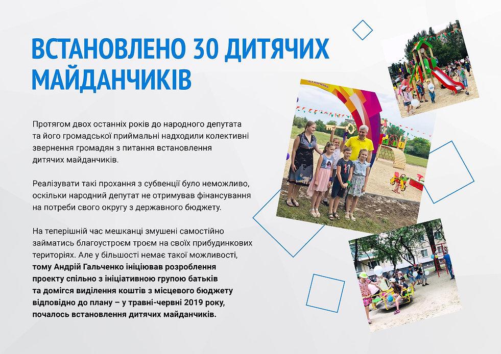 30 детских площадок-min.jpg