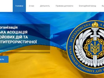 """Андрей Гальченко поддержал инициативу создания сайта """"Всеукраинской ассоциации участников боевы"""