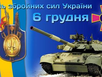 Поздравление c Днем Вооруженных сил Украины