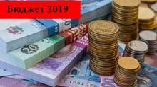 Андрей Гальченко: по своей сути Бюджет-2019 года - это продолжение бюджета прошлого года, который за