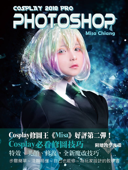 Misa 教學書《Cosplay Photoshop 2018 Pro》