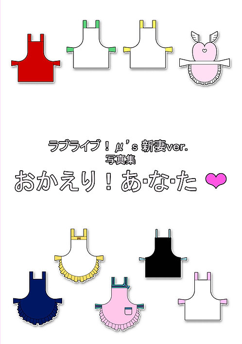 "Love Live! ""Welcome Home,My Honey"" PhotoBook Set"
