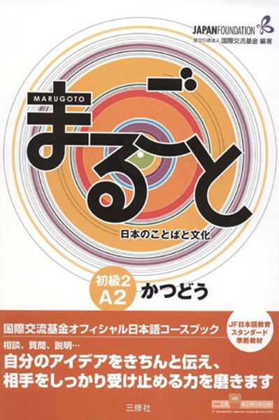 Marugoto (ACTIVIDADES): Japanese language and culture Elementary2 A2 Coursebook